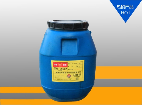JS 聚合物水泥基防水涂料50kg