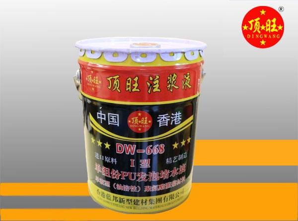 DW-668油溶性顶旺注浆液